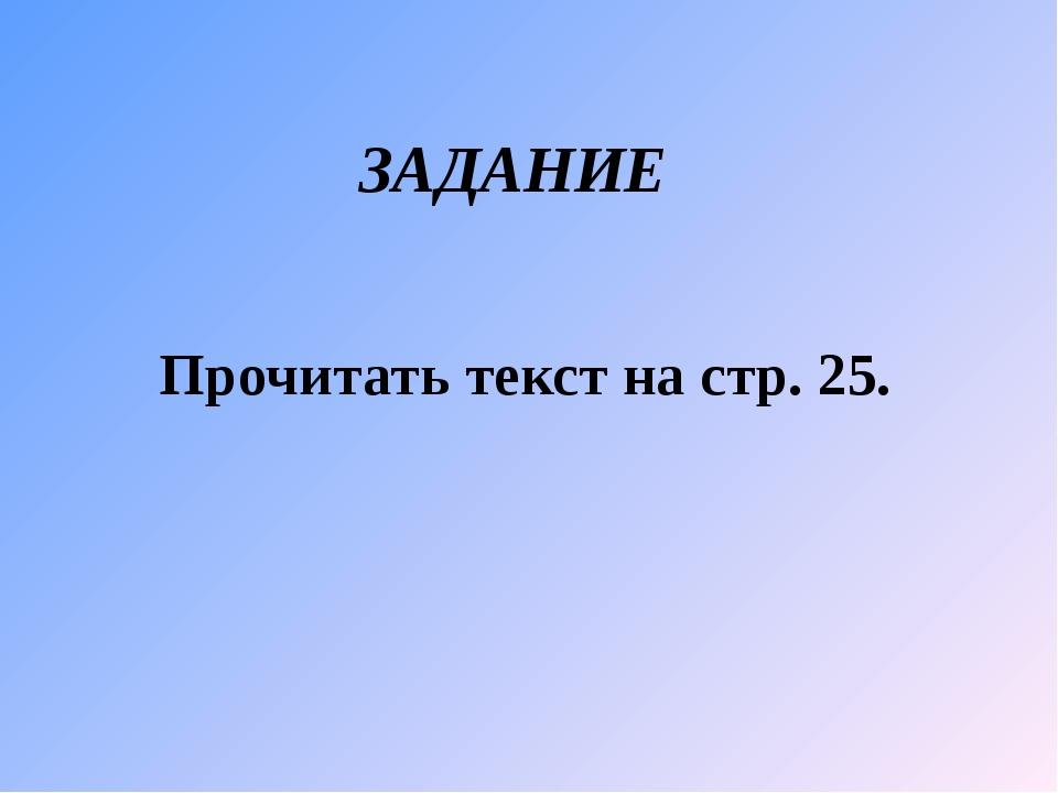 ЗАДАНИЕ Прочитать текст на стр. 25.