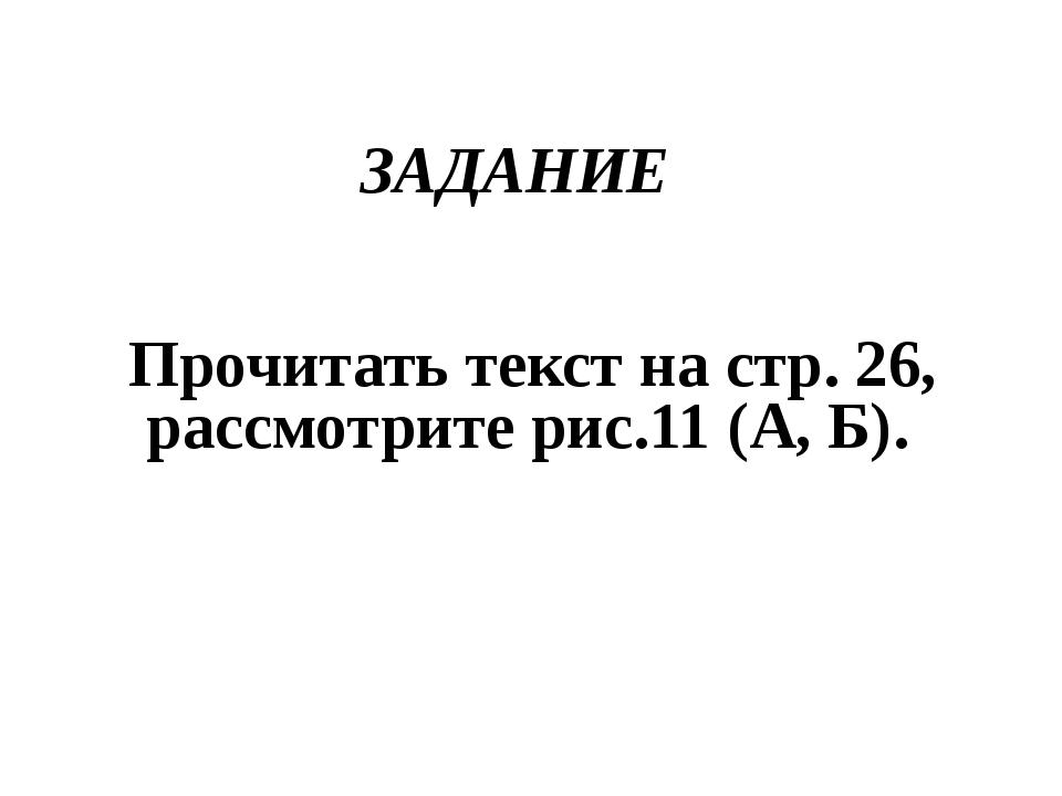 ЗАДАНИЕ Прочитать текст на стр. 26, рассмотрите рис.11 (А, Б).