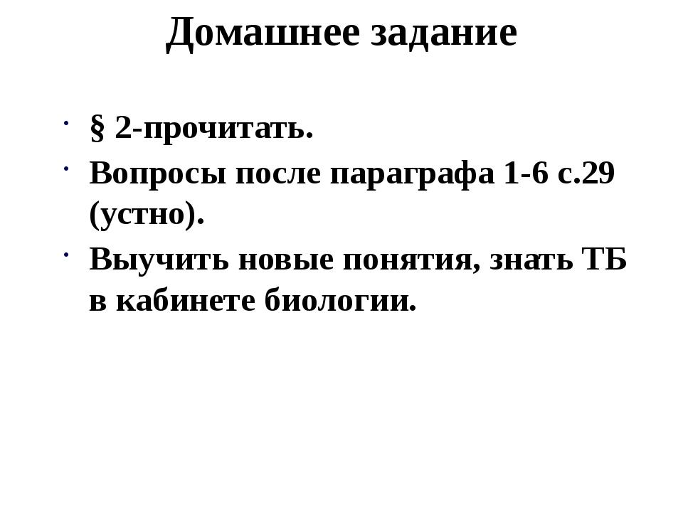 Домашнее задание § 2-прочитать. Вопросы после параграфа 1-6 с.29 (устно). Выу...