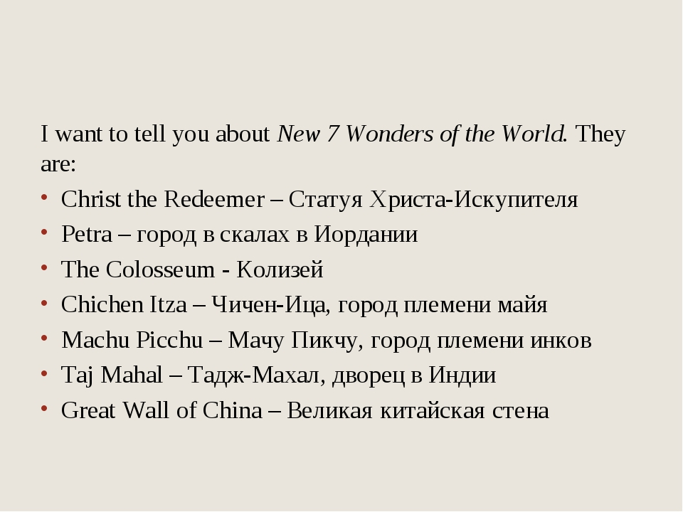 I want to tell you about New 7 Wonders of the World. They are: Christ the Red...