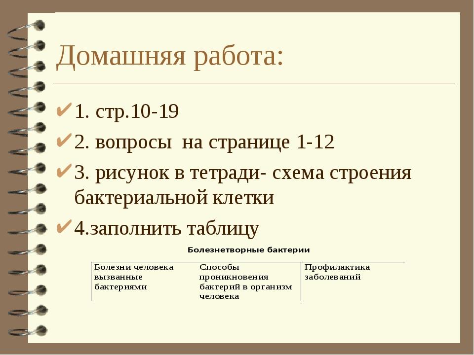 Домашняя работа: 1. стр.10-19 2. вопросы на странице 1-12 3. рисунок в тетрад...