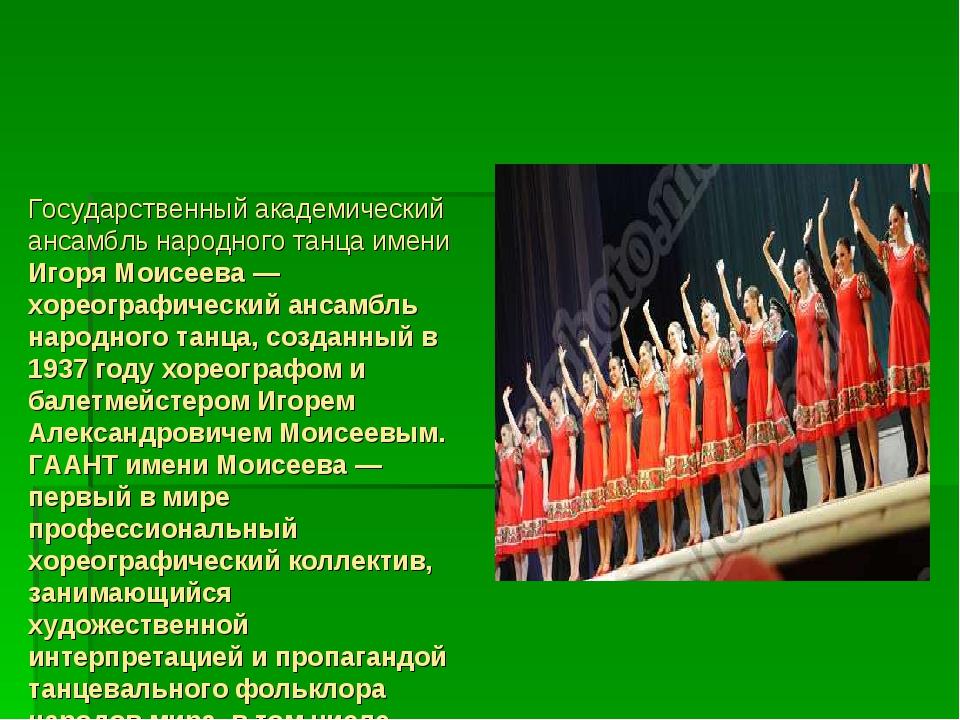 Государственный академический ансамбль народного танца имени Игоря Моисеева —...