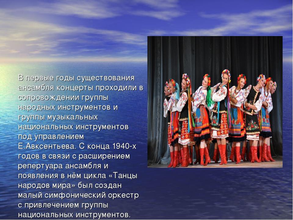 В первые годы существования ансамбля концерты проходили в сопровождении групп...