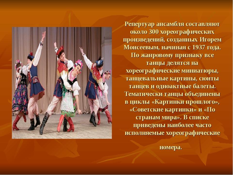 Репертуар ансамбля составляют около 300 хореографических произведений, создан...