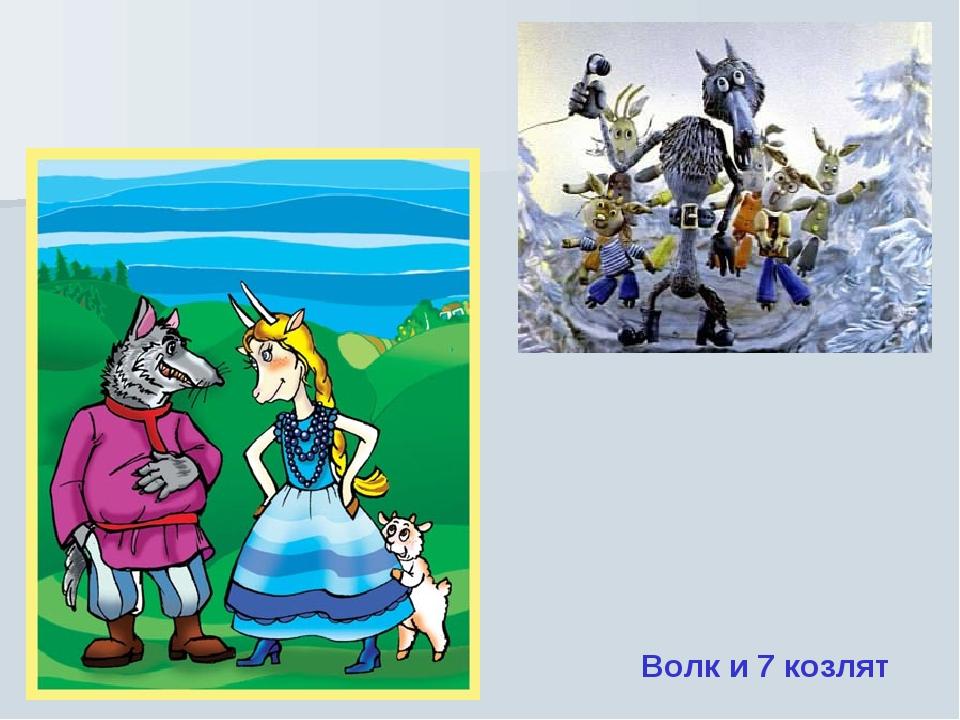 Волк и 7 козлят