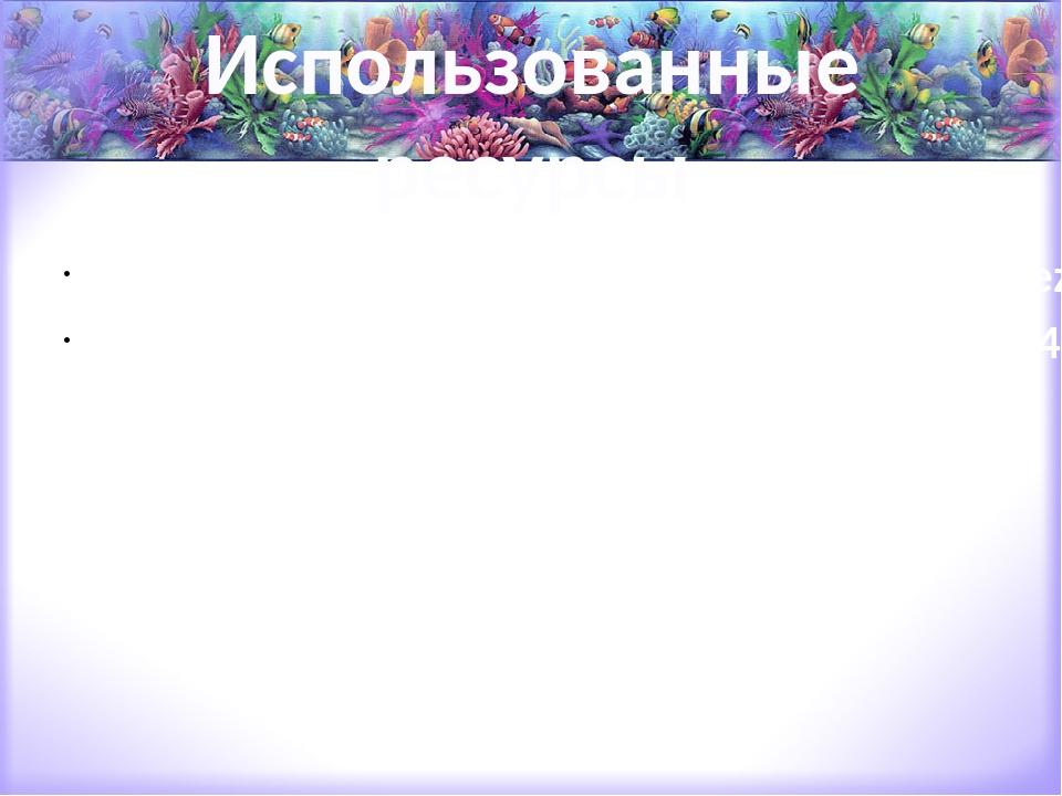 Использованные ресурсы http://lotoskay.ucoz.ru/load/shablony_dlja_prezentacij...