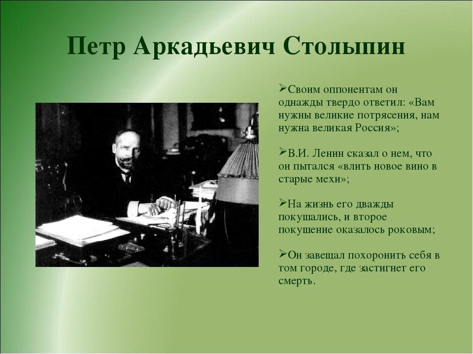 Петр Аркадьевич Столыпин Своим оппонентам он однажды твердо ответил: «Вам нуж...