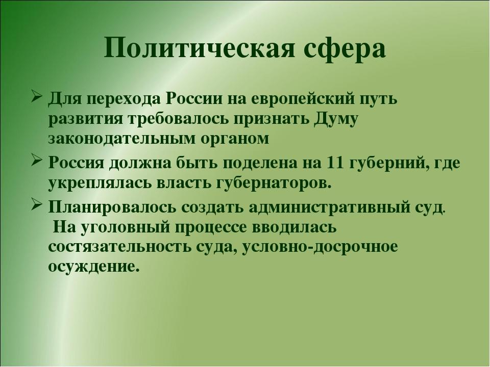 Политическая сфера Для перехода России на европейский путь развития требовало...