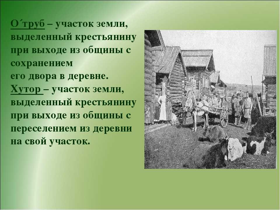 О´труб – участок земли, выделенный крестьянину при выходе из общины с сохране...
