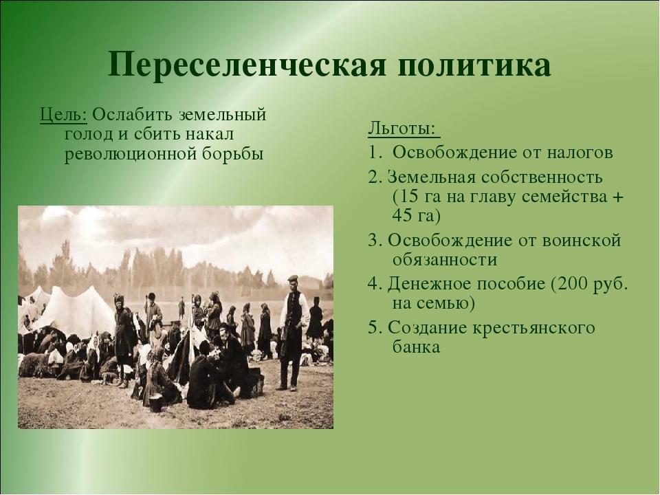 Переселенческая политика Цель: Ослабить земельный голод и сбить накал революц...