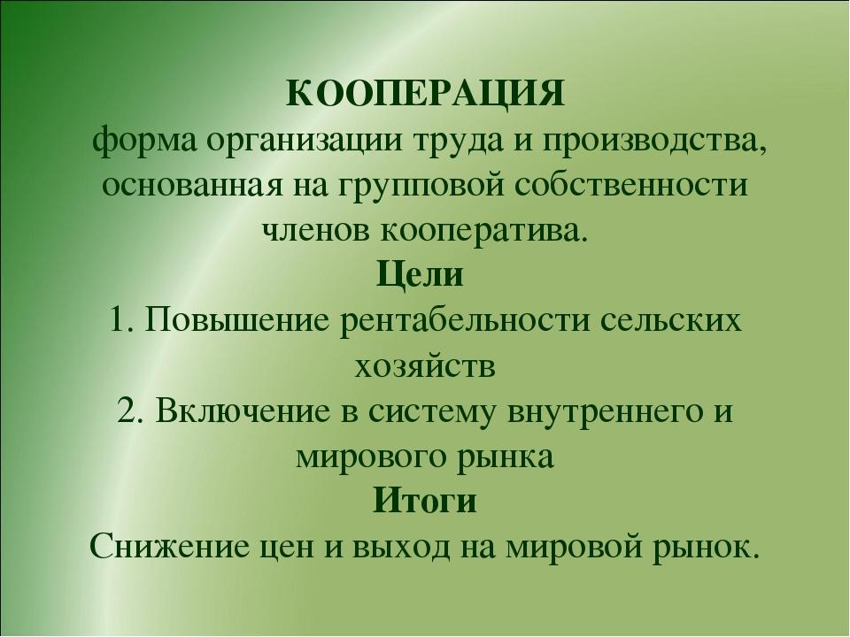 КООПЕРАЦИЯ форма организации труда и производства, основанная на групповой с...