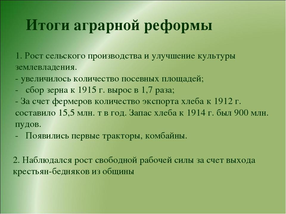 1. Рост сельского производства и улучшение культуры землевладения. - увеличил...