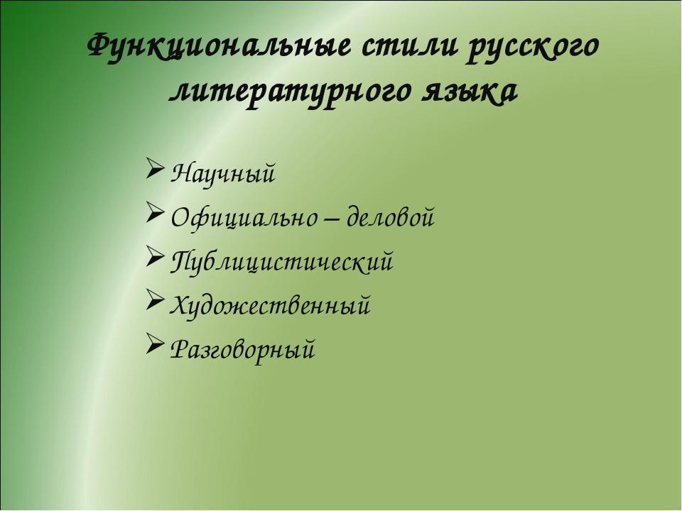 Функциональные стили русского литературного языка Научный Официально – делово...