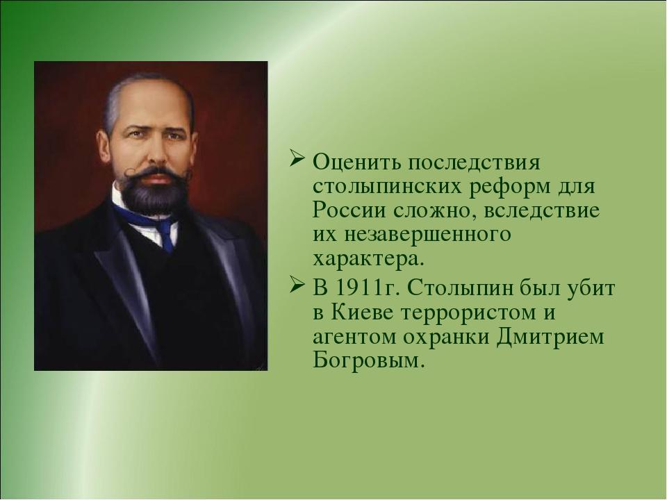 Оценить последствия столыпинских реформ для России сложно, вследствие их нез...