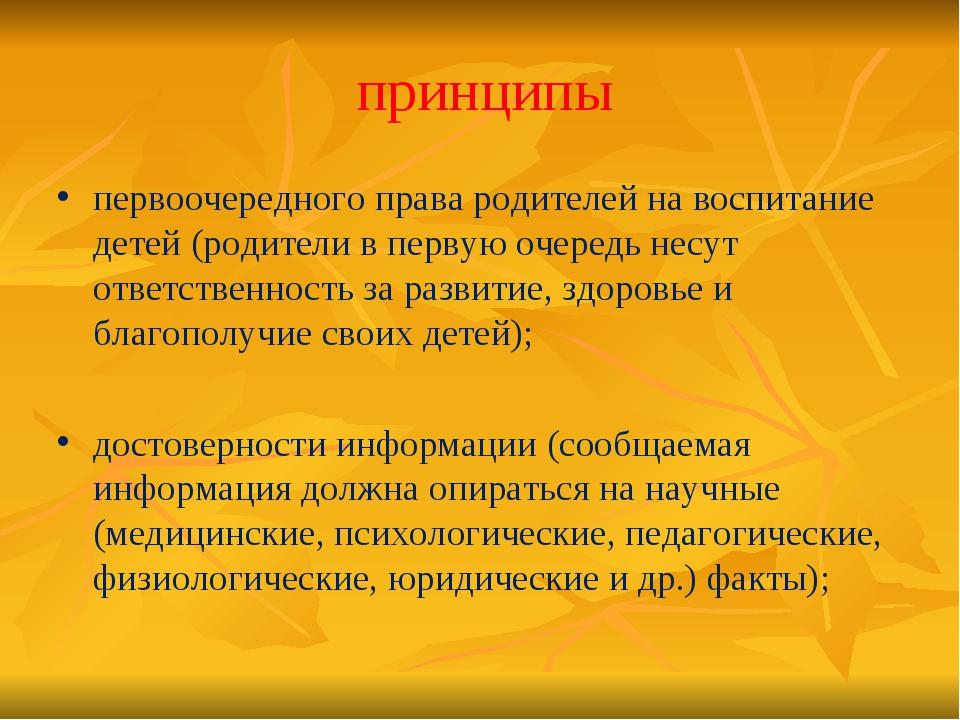 принципы первоочередного права родителей на воспитание детей (родители в перв...