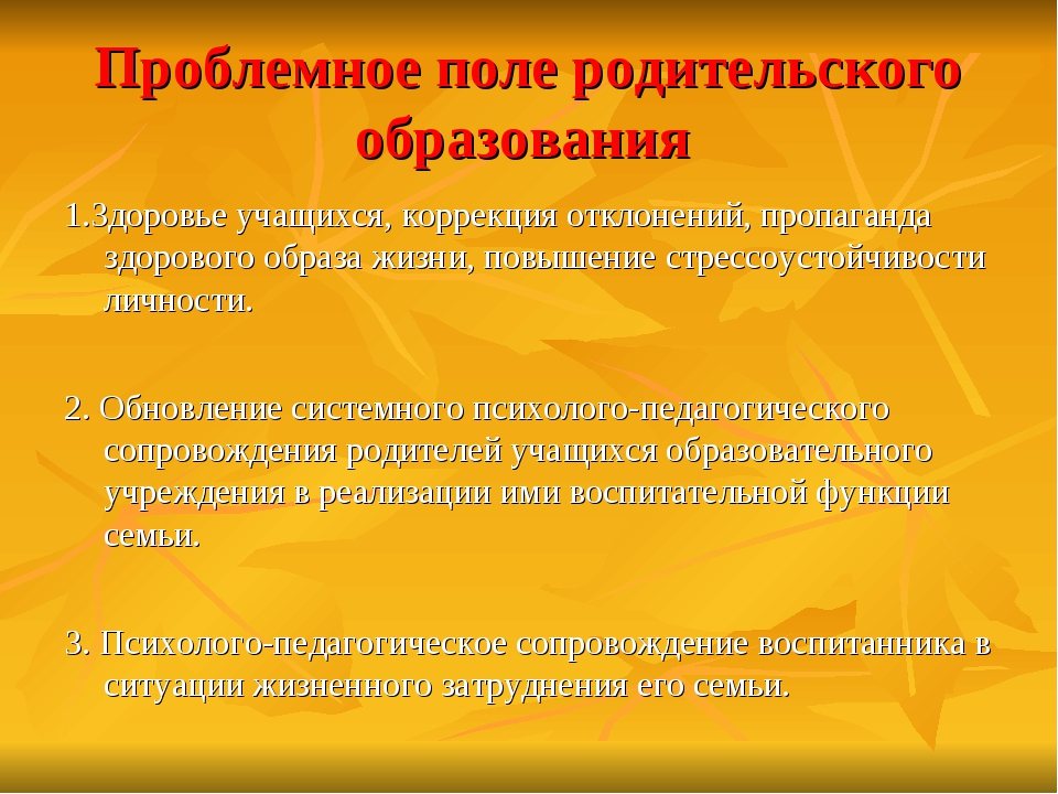 Проблемное поле родительского образования 1.Здоровье учащихся, коррекция откл...