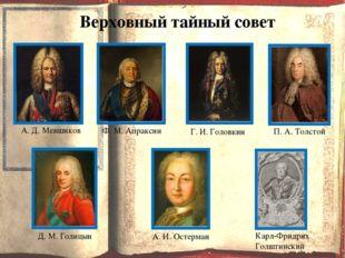 Верховный тайный совет А. Д. Меншиков Ф. М. Апраксин Г. И. Головкин П. А. То
