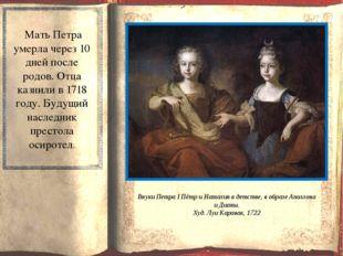 Внуки Петра I Пётр и Наталия в детстве, в образе Аполлона и Дианы. Худ. Луи К