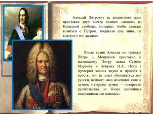 Алексей Петрович на воспитание сына приставил двух всегда пьяных «мамок» из