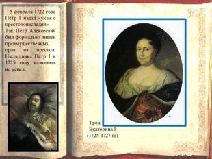 5 февраля 1722 года Пётр I издал «указ о престолонаследии» Так Пётр Алексеев