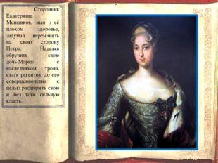 Сторонник Екатерины, Меншиков, зная о её плохом здоровье, задумал переманить