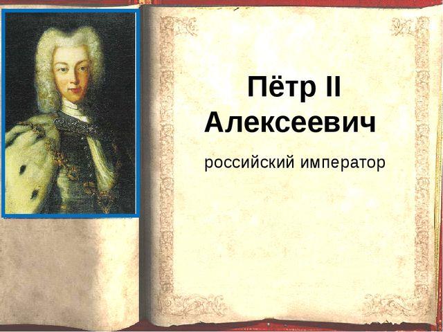 российский император Пётр II Алексеевич