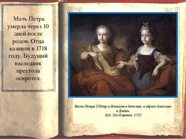 Внуки Петра I Пётр и Наталия в детстве, в образе Аполлона и Дианы. Худ. Луи К...
