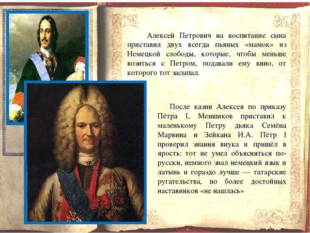 Алексей Петрович на воспитание сына приставил двух всегда пьяных «мамок» из...