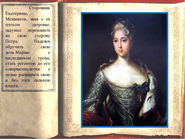 Сторонник Екатерины, Меншиков, зная о её плохом здоровье, задумал переманить...