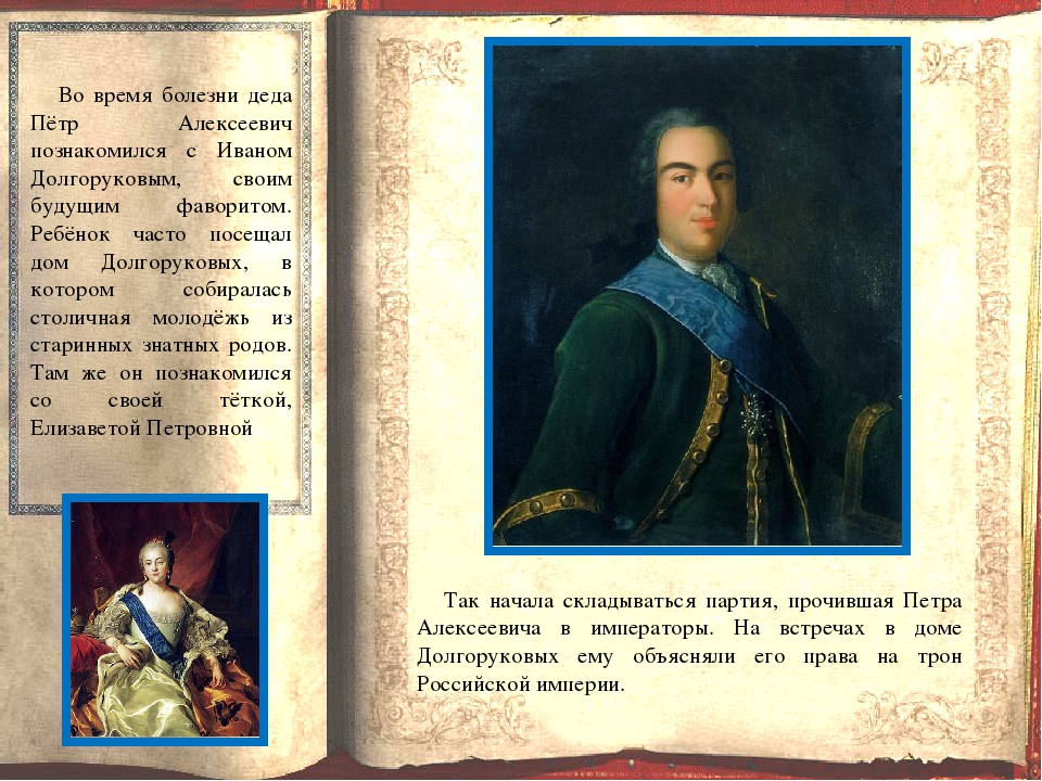 Во время болезни деда Пётр Алексеевич познакомился с Иваном Долгоруковым, св...