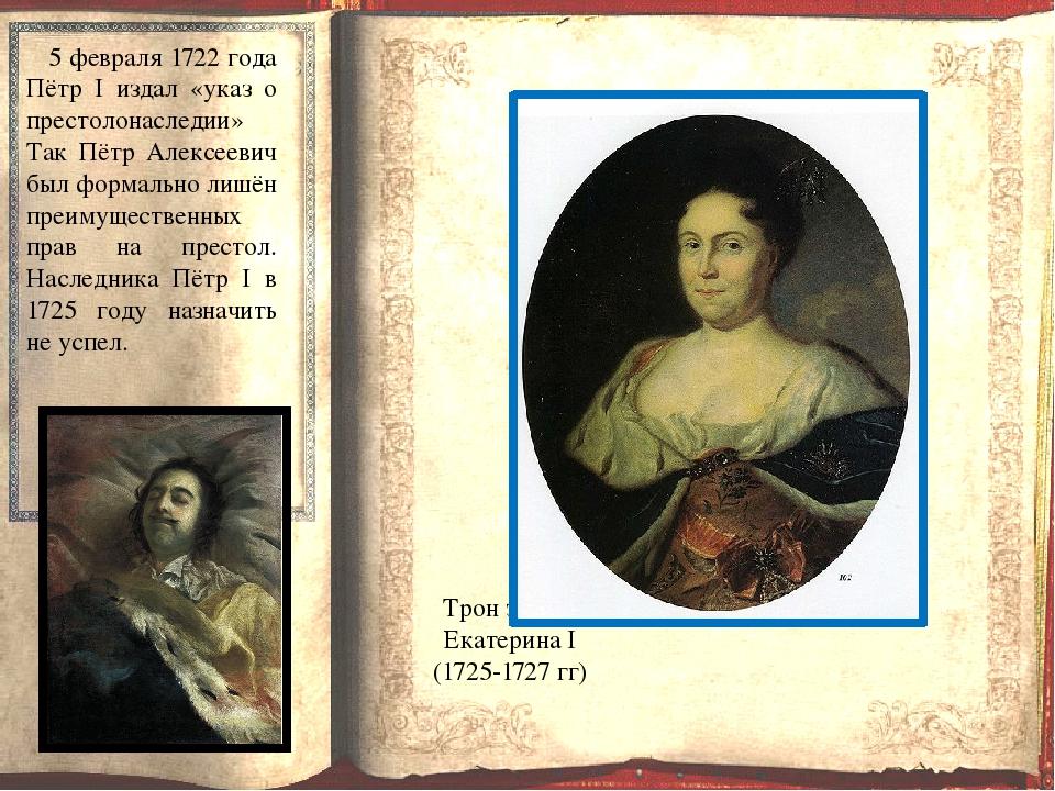 5 февраля 1722 года Пётр I издал «указ о престолонаследии» Так Пётр Алексеев...