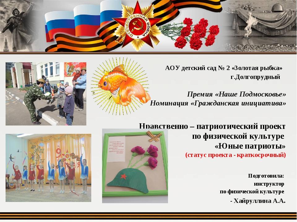 АОУ детский сад № 2 «Золотая рыбка» г.Долгопрудный Премия «Наше Подмосковье»...