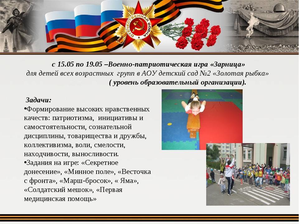с 15.05 по 19.05 –Военно-патриотическая игра «Зарница» для детей всех возраст...