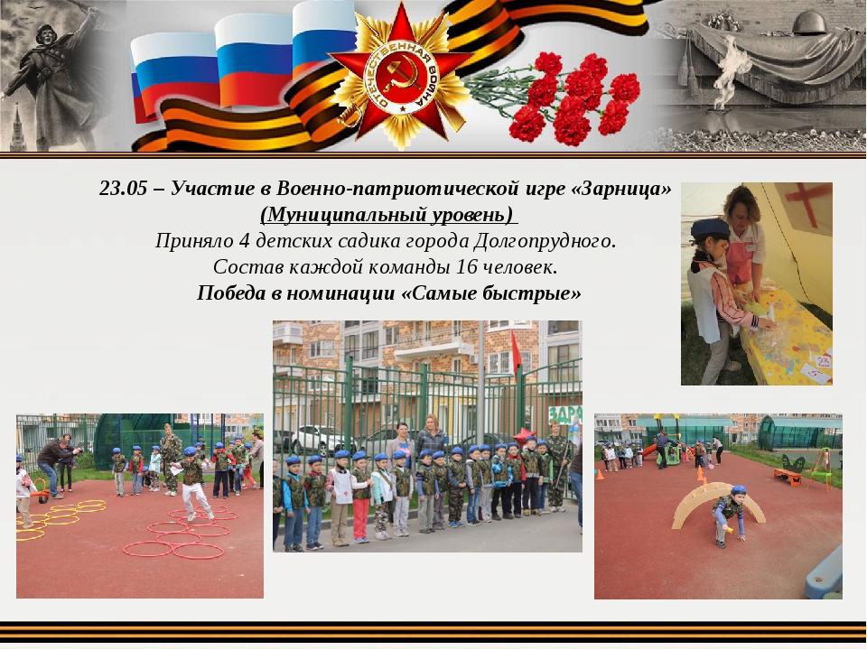 23.05 – Участие в Военно-патриотической игре «Зарница» (Муниципальный уровень...
