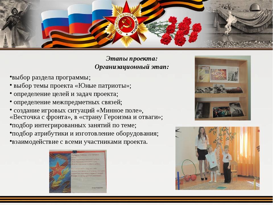 выбор раздела программы; выбор темы проекта «Юные патриоты»; определение целе...