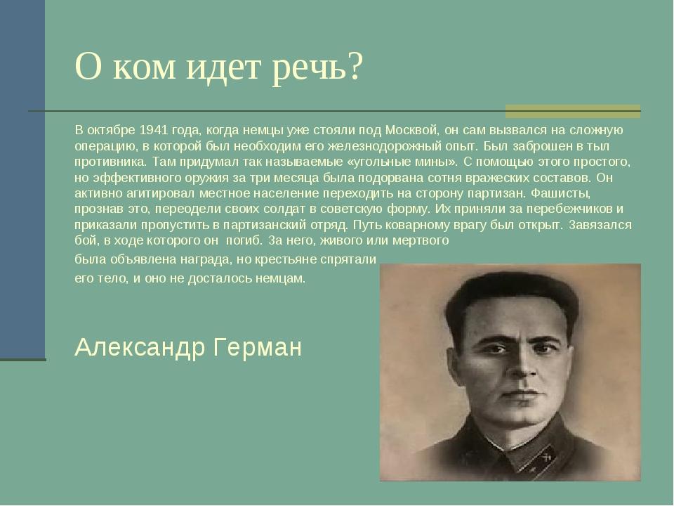 О ком идет речь? В октябре 1941 года, когда немцы уже стояли под Москвой, он...