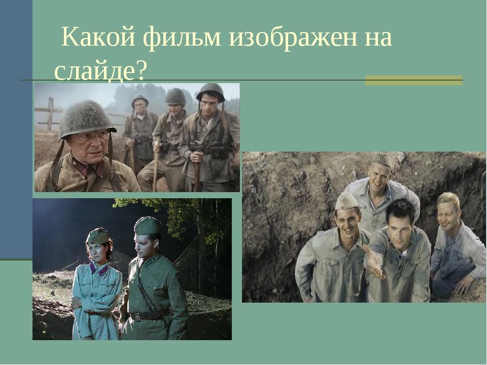 Какой фильм изображен на слайде?