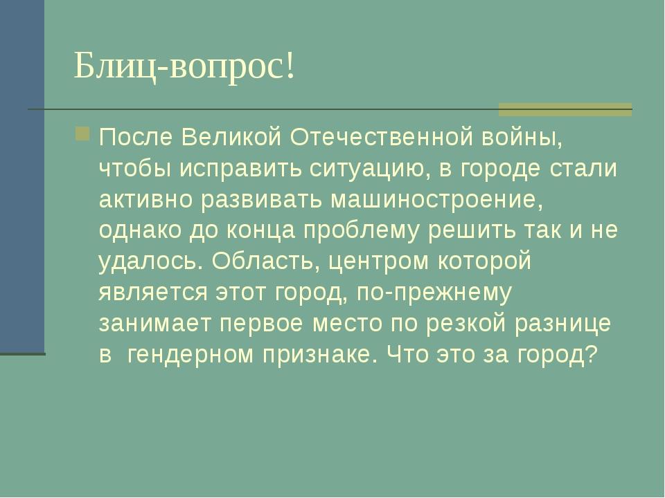 Блиц-вопрос! После Великой Отечественной войны, чтобы исправить ситуацию, в г...