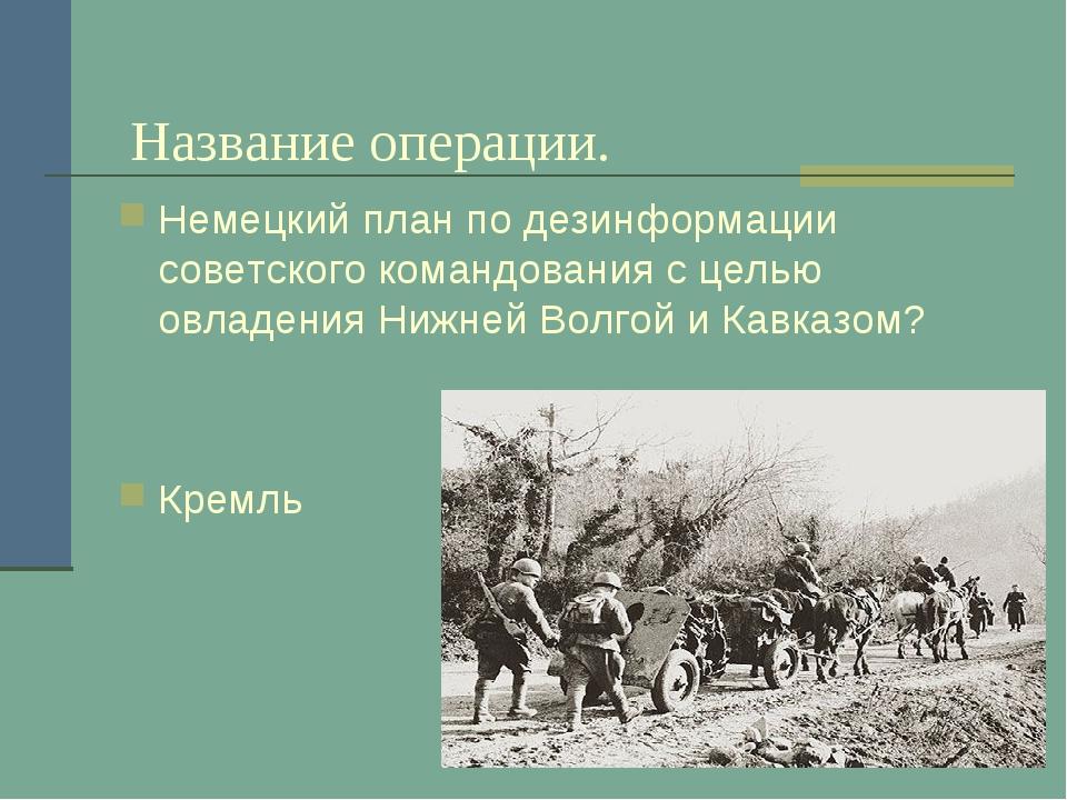 Название операции. Немецкий план по дезинформации советского командования с...