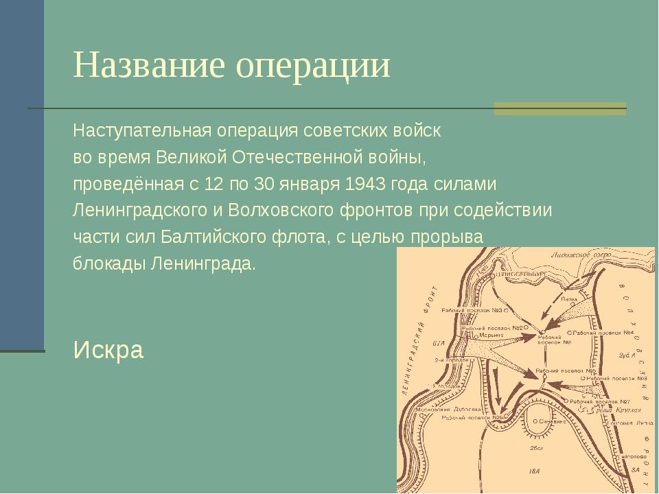 Название операции Наступательная операция советских войск во время Великой От...