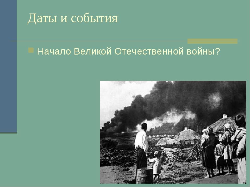 Даты и события Начало Великой Отечественной войны?