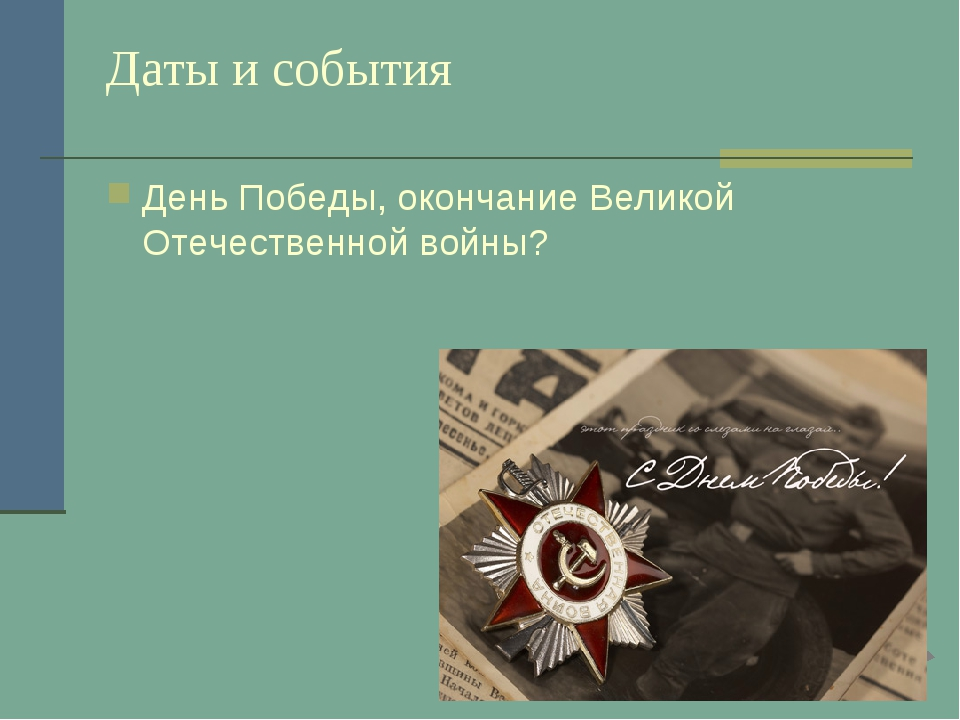 Даты и события День Победы, окончание Великой Отечественной войны?