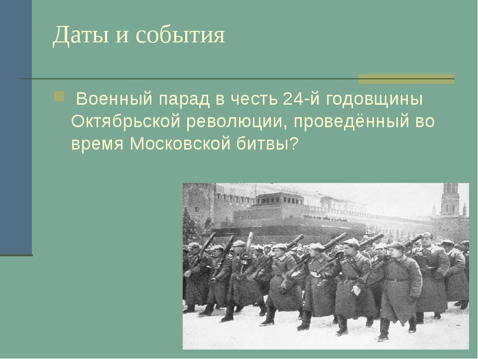 Даты и события Военный парад в честь 24-й годовщины Октябрьской революции, пр...