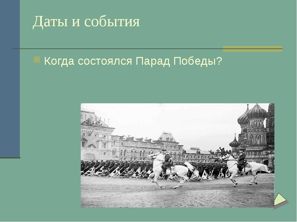 Даты и события Когда состоялся Парад Победы?