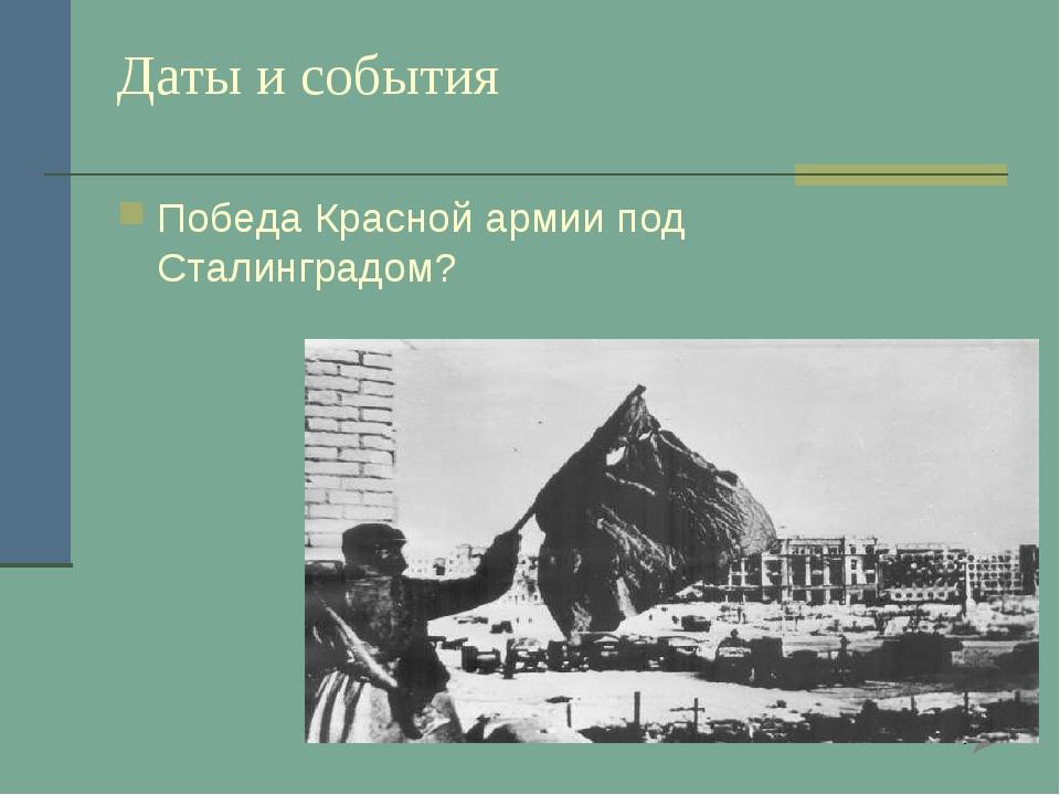 Даты и события Победа Красной армии под Сталинградом?