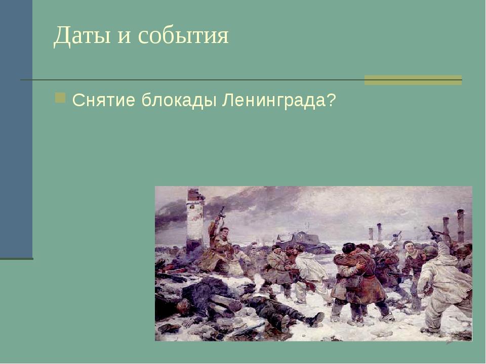 Даты и события Снятие блокады Ленинграда?