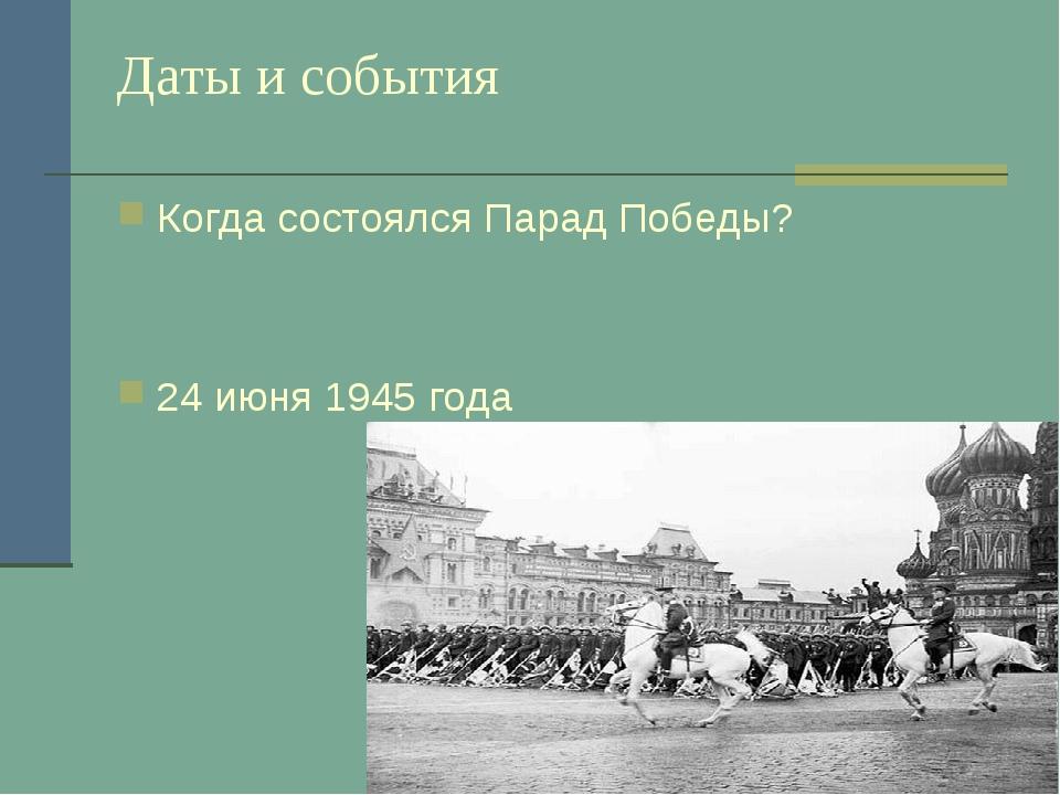 Даты и события Когда состоялся Парад Победы? 24 июня 1945 года