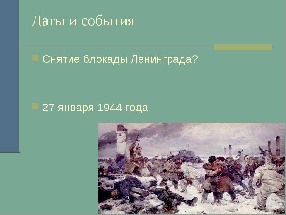 Даты и события Снятие блокады Ленинграда? 27 января 1944 года