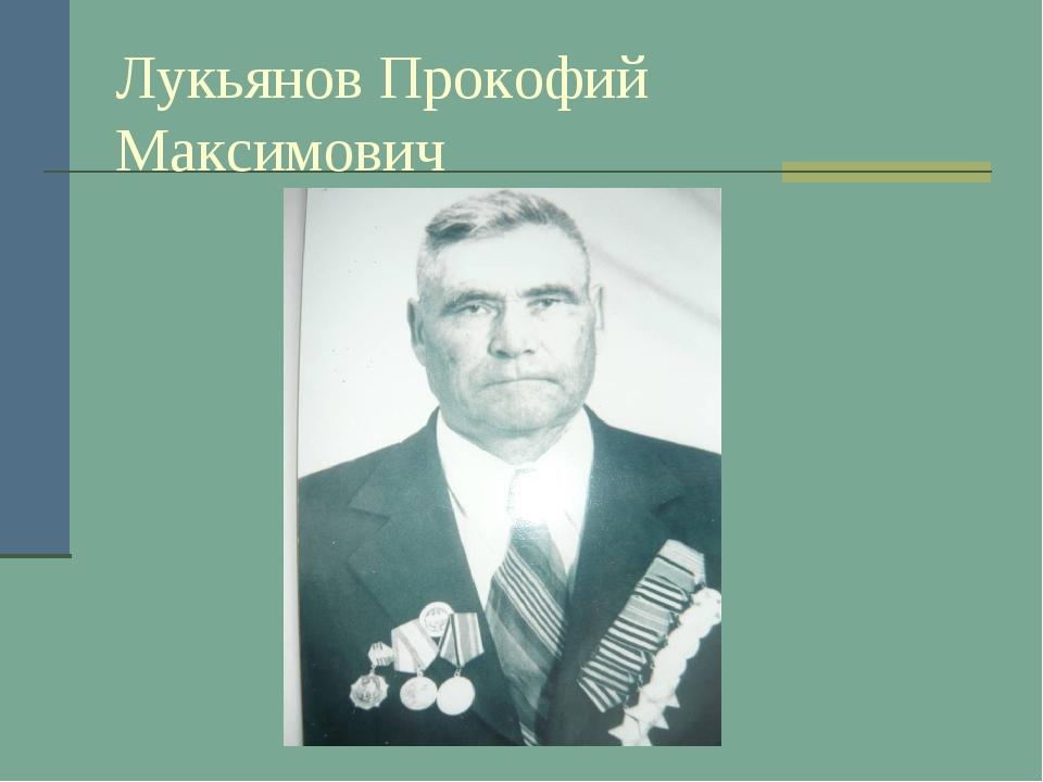 Лукьянов Прокофий Максимович