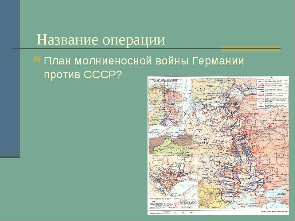 Название операции План молниеносной войны Германии против СССР?
